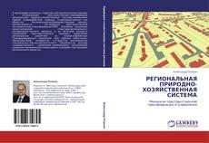 Bookcover of РЕГИОНАЛЬНАЯ ПРИРОДНО-ХОЗЯЙСТВЕННАЯ СИСТЕМА