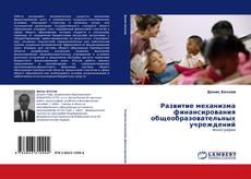 Buchcover von Развитие механизма финансирования общеобразовательных учреждений