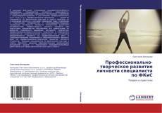 Capa do livro de Профессионально-творческое развитие личности специалиста по ФКиС