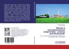 Capa do livro de Малая и альтернативная энергетика - угрозы для большой?