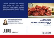 Bookcover of Оптическое излучение и БАВ: