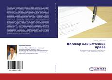 Bookcover of Договор как источник права