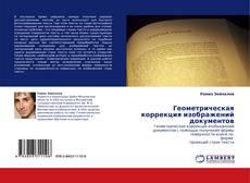 Portada del libro de Геометрическая коррекция изображений документов