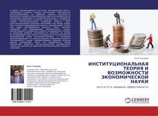 Bookcover of ИНСТИТУЦИОНАЛЬНАЯ ТЕОРИЯ И ВОЗМОЖНОСТИ ЭКОНОМИЧЕСКОЙ НАУКИ