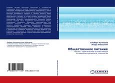 Bookcover of Общественное питание