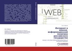 Bookcover of Интернет в  военно-информационной  политике  российского государства