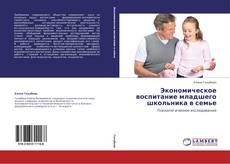 Обложка Экономическое воспитание младшего школьника в семье