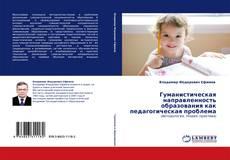 Bookcover of Гуманистическая направленность образования как педагогическая проблема
