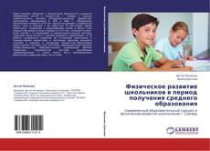 Borítókép a  Физическое развитие школьников в период получения среднего образования - hoz