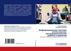 Capa do livro de Информационная система учета научно-исследовательской работы студентов