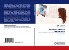 Bookcover of Внебольничная пневмония