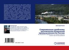Buchcover von Современные проблемы целлюлозно-бумажной промышленности России