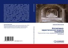 Bookcover of Когнитивно-эвристическая модель перевода