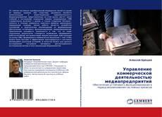 Обложка Управление коммерческой деятельностью медиапредприятий
