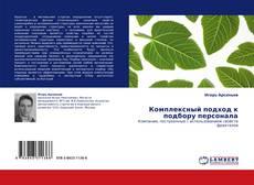 Bookcover of Комплексный подход к подбору персонала