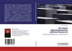 Borítókép a  История формирования субъективности - hoz
