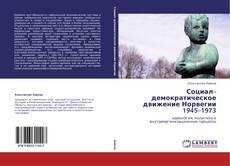 Bookcover of Социал–демократическое движение Норвегии 1945–1973