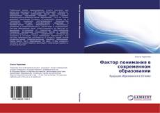 Bookcover of Фактор понимания в современном образовании