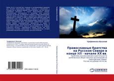 Bookcover of Православные братства на Русском Севере в конце XIX - начале ХХ вв.