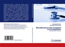 Обложка Метаболический синдром и остеоартроз