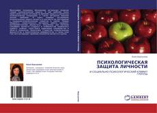 Portada del libro de ПСИХОЛОГИЧЕСКАЯ ЗАЩИТА ЛИЧНОСТИ