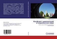 Bookcover of Конфликт цивилизаций в современном мире