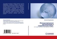 Borítókép a  Международные организации в современном мире. - hoz