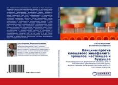 Обложка Вакцины против клещевого энцефалита: прошлое, настоящее и будущее