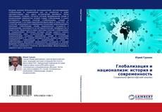 Глобализация и национализм: история и современность kitap kapağı