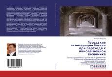 Buchcover von Городские агломерации России при переходе к инновационной экономике