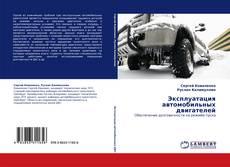 Couverture de Эксплуатация автомобильных двигателей