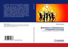 Bookcover of Динамика современных гендерных культур
