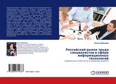 Обложка Российский рынок труда специалистов в сфере информационных технологий