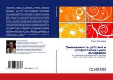 Bookcover of Увлеченность работой и профессиональное выгорание