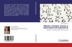 Bookcover of Время, погода, жизнь в пространстве диалекта