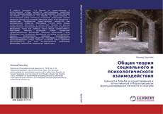 Bookcover of Общая теория социального и психологического взаимодействия