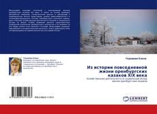 Обложка Из истории повседневной жизни оренбургских казаков ХIХ века