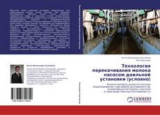 Bookcover of Технология перекачивания молока насосом доильной установки (условно)
