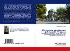 Buchcover von Османская империя на рубеже XIX-XX веков