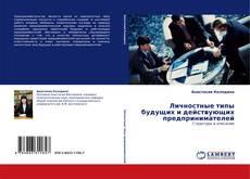 Bookcover of Личностные типы будущих и действующих предпринимателей