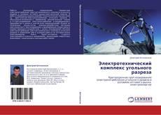 Bookcover of Электротехнический комплекс угольного разреза