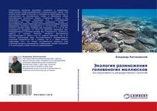 Copertina di Экология размножения головоногих моллюсков