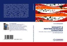 Обложка КОНЦЕПТ И ЛИНГВИСТИЧЕСКАЯ СЕМАНТИКА