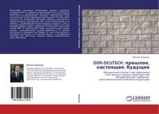 Bookcover of DDR-DEUTSCH: прошлое, настоящее, будущее