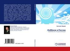 Лоббизм в России kitap kapağı