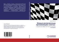 Portada del libro de Новые религиозные организации (секты):