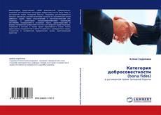 Buchcover von Категория добросовестности (bona fides)