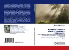 "Bookcover of Кривые зеркала ""мальтузианских ловушек"":"