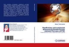 Обложка Проблемы расширения внешнеэкономических связей России в АТЭС