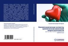 Bookcover of Биомеханические аспекты хронической венозной недостаточности